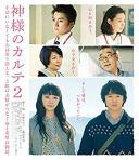 【中古】神様のカルテ2 Blu-rayスタンダード・エディション