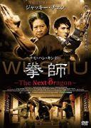 【中古】拳師 ~The Next Dragon~ [DVD] 原題: WUSHU