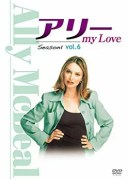 【中古】アリー my Love シーズン1 Vol.6 [DVD]