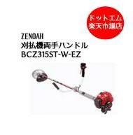 【2017年最新モデル】ゼノア BCZ315ST-W-EZ