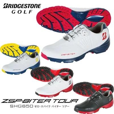 【送料無料】【プロ使用モデル】ブリヂストン ゴルフ SHG650 ゼロ・スパイク バイター ツアー ZSP-BITER TOUR