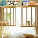 二重窓 内窓 YKKap プラマードU 4枚建 引き違い窓 複層ガラス 透明3mm+A12+3mm/型4mm+A11+3mm W幅3001〜4000 H高さ2201〜2450mm YKK 引..