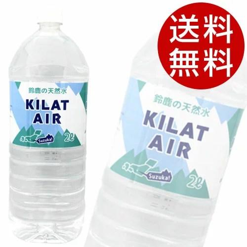 鈴鹿の天然水 ミネラルウォーター KILAT AIR キラットアイル(2L×12本入)【送料無料】※北海道・沖縄・離島を除く