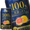 [全品対象先着順クーポン配布中]素滴しぼり 果汁100% チューハイピンクグレープフルーツ 350ml缶×72本[24本×3箱][賞味期限:3ヶ月..