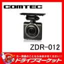 【期間限定☆全品ポイント2倍!!】ZDR-012 200万画素 FullHD ドライブレコーダー COMTEC (コムテック)【02P03Dec16】
