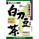 白刀豆茶(ナタマメ茶)100% 6g×12包【山本漢方製薬】【4979654025058】【★】