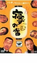 【中古】DVD▼寝ずの番▽レンタル落ち