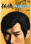 【中古】DVD▼任侠ヘルパー 3(第5話、第6話)▽レンタル