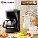 コーヒーメーカー おしゃれ CMK-652-B送料無料 コン