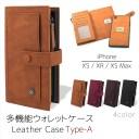 スマホ 多機能ウォレットケース 財布型 手帳型 ケース Type-A iPhoneXS iPhoneXR iPhoneXS Max……