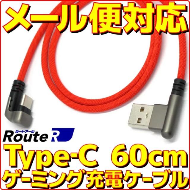 【新品】【メール便可】 ルートアール RC-HCAC06UG スマホ タブレット Nintendo Switch 用 Type-C to USB 充電 ケーブル 0.6m 最大2.4A出力 USB2.0規格 スマートフォン タブレットPC スイッチ 充電器 USBタイプC Type C U字型 変換 60cm 短い