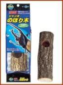 【在庫処分大特価】マルカン ジャンボのぼり木 1本入