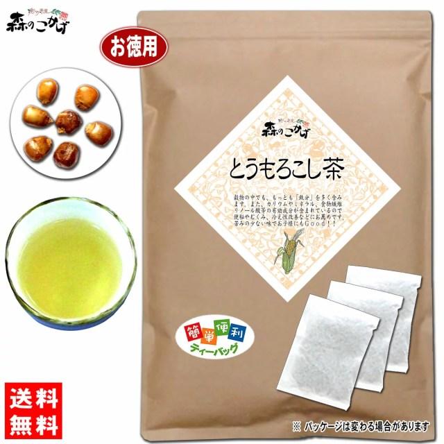 【お徳用TB送料無料】 トウモロコシ茶 (4g×100p 内容量変更) ■ 浅焙煎「ティーパック」 ■ ≪とうもろこし茶