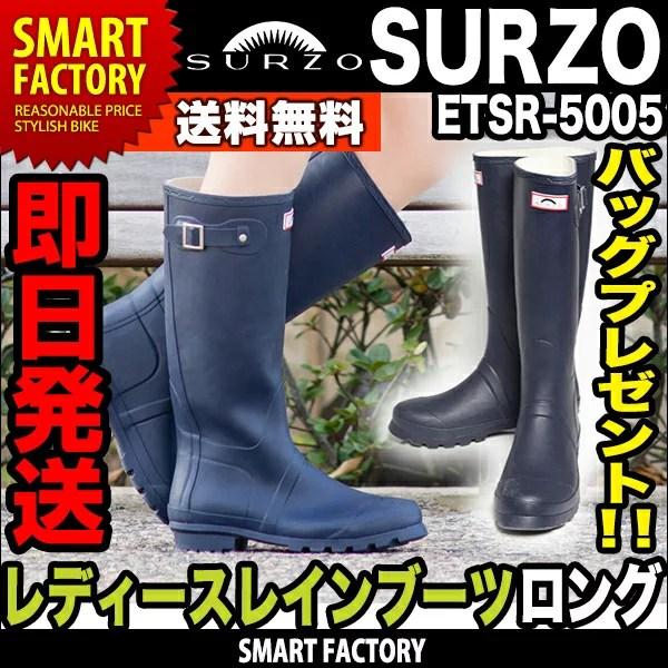 【送料無料】 【アウトレット】 SURZO スルジョー スルゾ ETSR-5005レインブーツ ロン