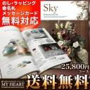 カタログギフト MY HEART(マイハート) スカイ 25,800円コース