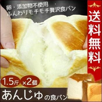 あんじゅの食パン 1.5斤×2個 行列のできる食パン専門店「