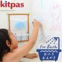 日本理化学工業 rikagaku / おふろ de キットパス おかたづけネットセット【おふろでお絵描き!おふろに浮いて、溶け出さない。さっと消える!】(KF3S)