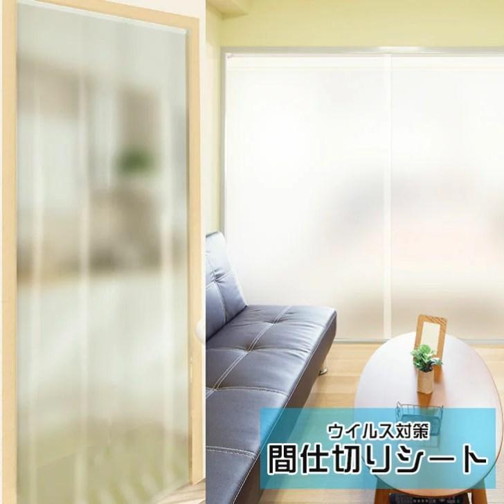 ◆送料無料◆ウイルス対策に 間仕切りシート 90cm×250cm 2枚入り 日本製 250cm 抗ウイルス ウイルスガード 間...