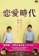 恋愛時代 DVD−BOX