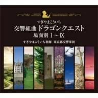 すぎやまこういち/交響組曲「ドラゴンクエスト」場面別I〜IX(東京都交響楽団版)CD−BOX