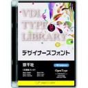 視覚デザイン研究所 VDL TYPE LIBRARY デザイナーズフォント OpenType 京千社 Win