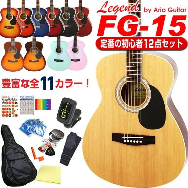 アコースティックギター 初心者 セット 12点 アコギLeg