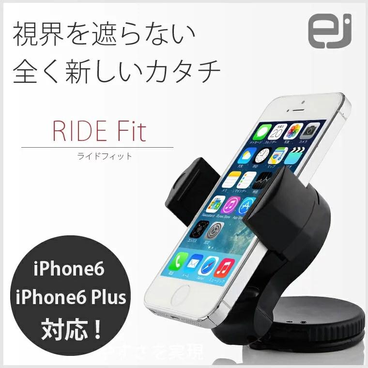 車載ホルダー iPhone6S 6Splus対応!車載用スマートフォンホルダー RIDE Fi...