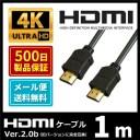 500日保証&100%相性保証バージョン2.0b HDMIケーブル1m (全ての旧バージョンに完全互換)PS4の4K映像にも対応ARC対応/HDR対応/HDMI対..