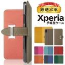 Xperia 1 II ケース 手帳型 本革 レザー Xperia1 10 Xperia5 II Xperia8 Xperia 8 Lite Xperia……