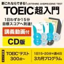 新これならできる!TOEIC LISTENING AND READING TEST 超入門 CD版 講義動画付 アルク 正規販売店