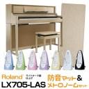 RolandLX705-LAS【ライトオーク調仕上げ】【お得な防音マット&メトロノームセット】【送料無料】