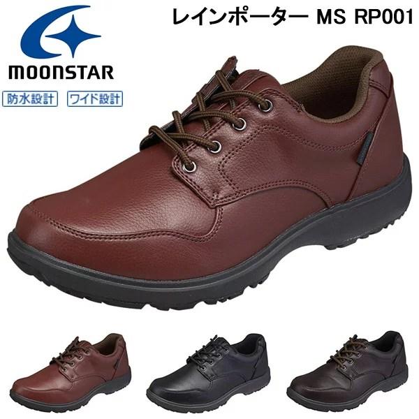 防水 ウォーキングシューズ MoonStar ムーンスター レインポーター MS RP001 メンズ