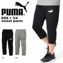 クロップドパンツ プーマ PUMA メンズ ESS+ 3/4 スウェットパンツ 7分丈パンツ スエット スポーツウェア ランニング ジョギング トレーニング ジム 2019春新作 得割10 843873
