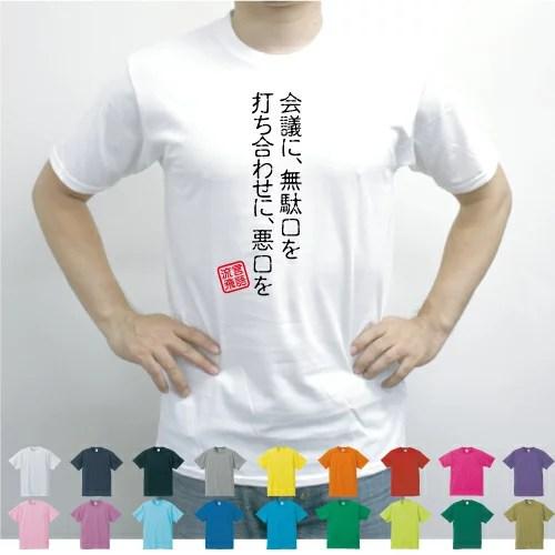 会議に、無駄口を 打ち合わせに、悪口を/流言飛語【面白T】文字Tシャツ、半袖Tシャツ、アメカジ、アメリカンカジュアル、B系、ストリート、名言、迷言メンズ、レディース、キッズ