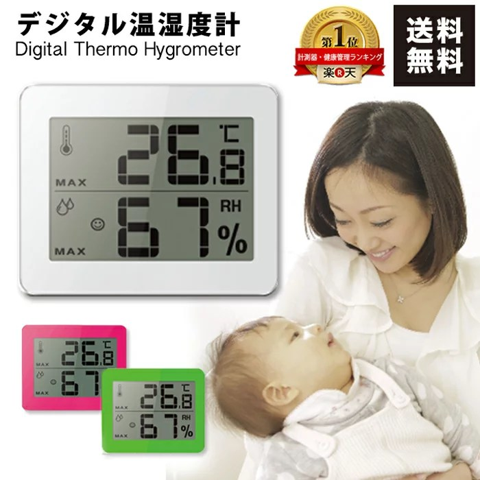 【全国送料無料!あす楽メール便で楽々受取♪】アイコンで一目で分かる!デジタル温湿度計/電池付/熱中症