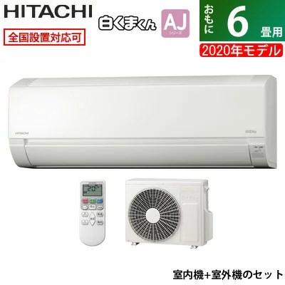 【返品OK!条件付】エアコン 6畳用 日立 2.2kW 白くまくん AJシリーズ 2020年モデル