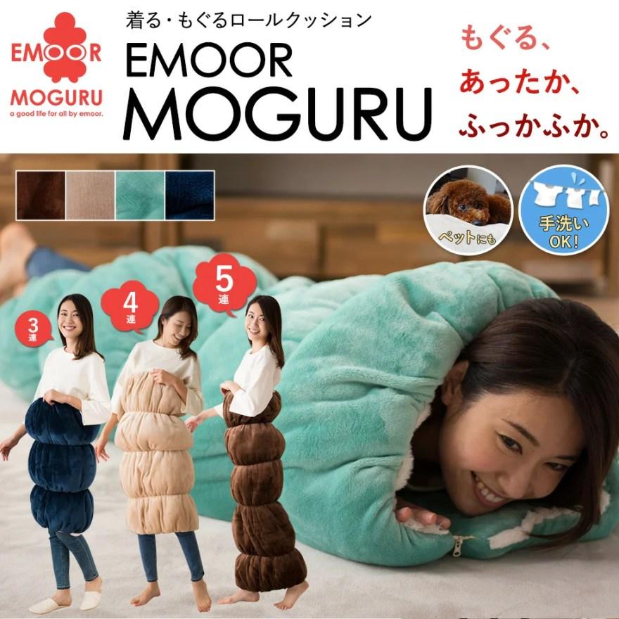 EMOOR MOGURU(エムモグ) 着るロールクッション クッション ロールクッション モグール 着る毛布 ペット ワンちゃん ネコちゃん エコ 節電 暖か 温か あったか あったかい ブラウン ベージュ グリーン