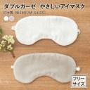 アイマスク 日本製 遮光 ガーゼ 洗える ダブルガーゼ フリ