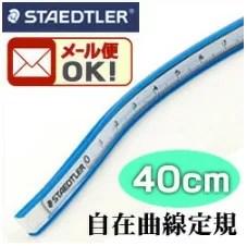 enauc   樂天海外銷售: 《 》 為主火星柔性曲線尺規刻度標誌與 40 釐米 971 63-40)