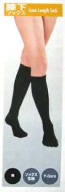 CVストッキング ライト 膝下 黒・ブラック Mサイズ【521102】【日本シグマックス】※お取り寄せ商品【P25Jan15】