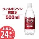 ウィルキンソン 炭酸水 アサヒ飲料 500ml×24本入【D】新生活