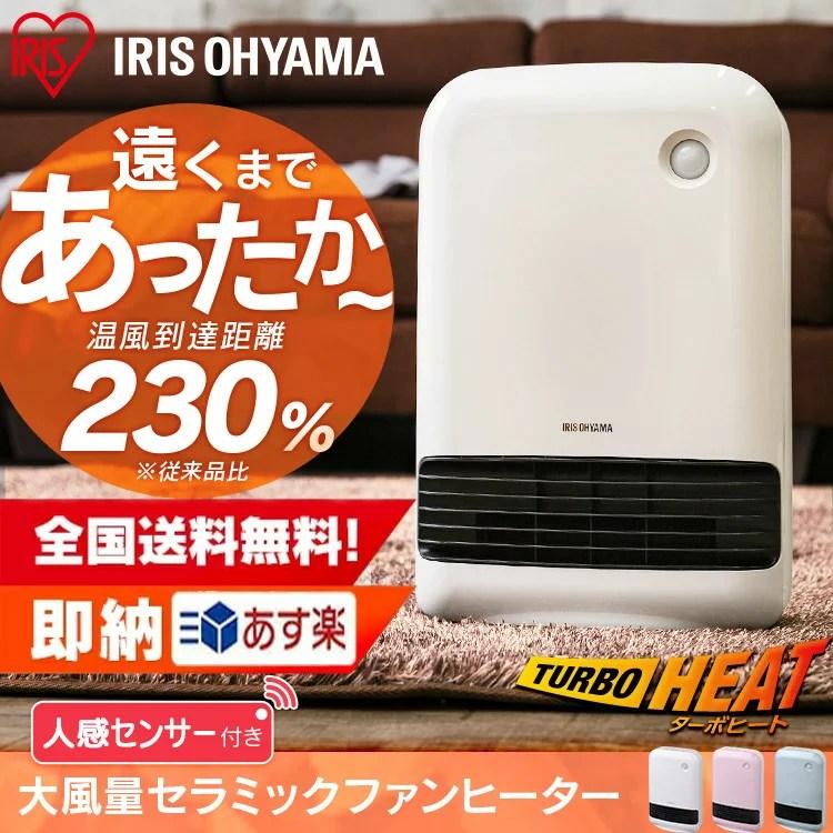 ファンヒーター 電気 人感センサー送料無料 足元 オフィス セラミックヒーター 暖房 おしゃれ 暖房