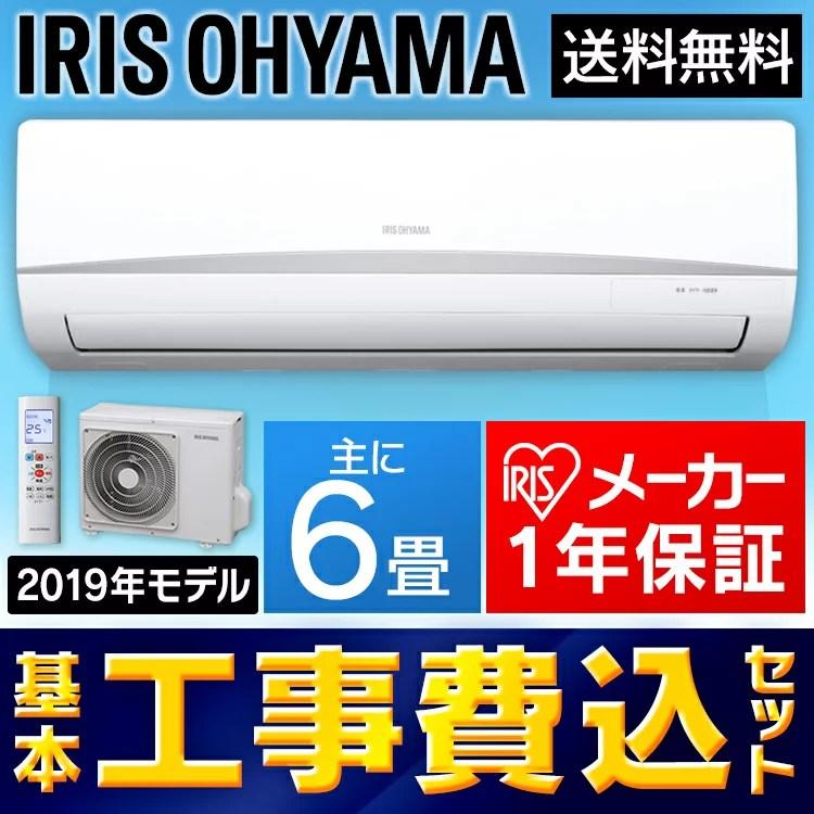 【工事費込】エアコン 6畳 アイリスオーヤマ 2019年モデル 2.2kW IRA-2203R・IR
