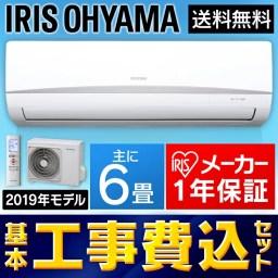 エアコン 6畳 工事費込 アイリスオーヤマ 2019年モデル