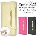 【送料無料】Xperia XZ2 SO-03K / SOV37 / 702SO用ミラー付きゴージャスエナメル手帳型ケース……