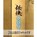 【送料無料】任侠ヘルパー 【DVD】