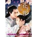 花千骨(はなせんこつ)〜舞い散る運命、永遠の誓い〜 DVD-BOX1 【DVD】