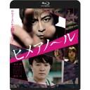 ヒメアノ〜ル《通常版》 【Blu-ray】