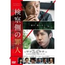 検察側の罪人《通常版》 【DVD】