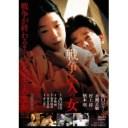 戦争と一人の女 【DVD】